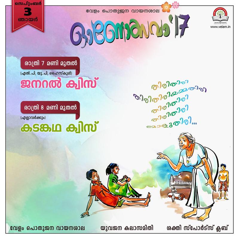 Velam_Pothujana_Vayanasala_Onam2017 (11)