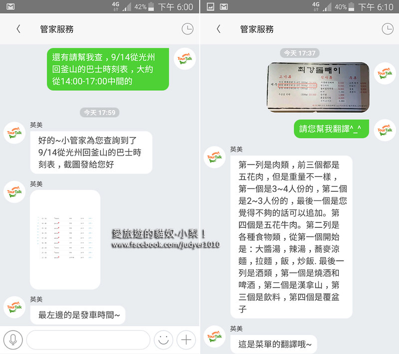 Screenshot_2017-09-05-18-00-10