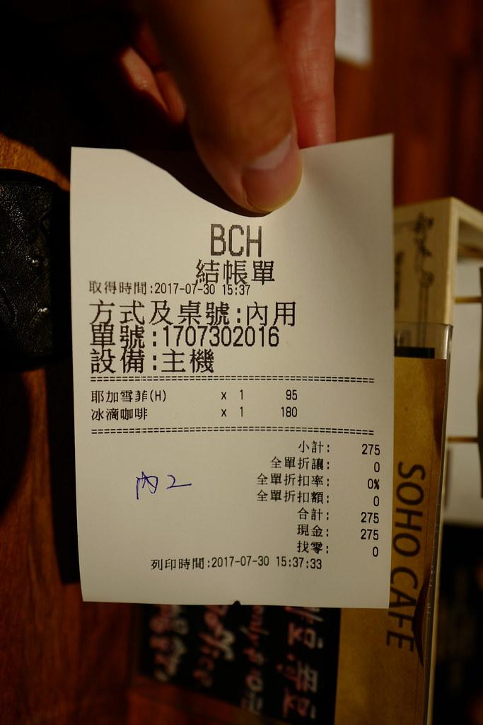 BCH家咖啡