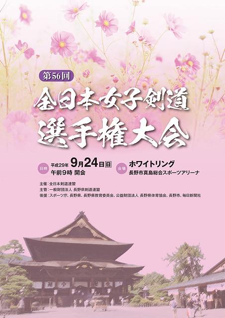 第56回全日本女子剣道選手権大会開催案内ポスター
