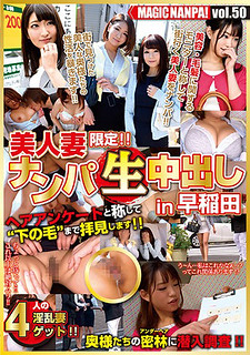 NMP-050 Magic Nanpa!Vol.50 Beautiful Wife Only! !Nanpa Cum Inside In Waseda