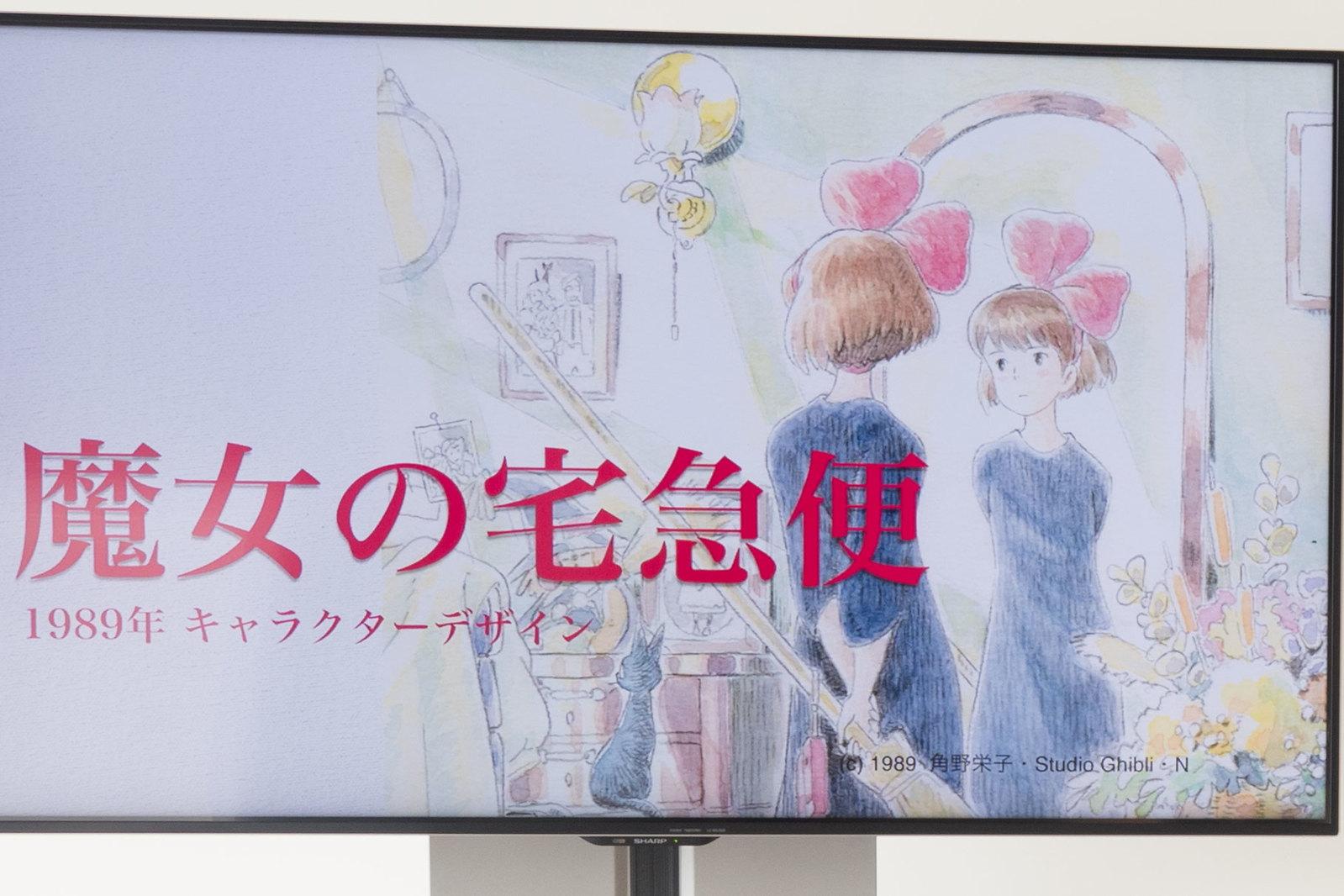 Ghibli_katsuyakondo-6