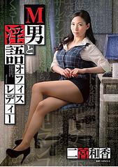 DMOW-152 M Man And A Husband Office Lady Wakami Ninomiya