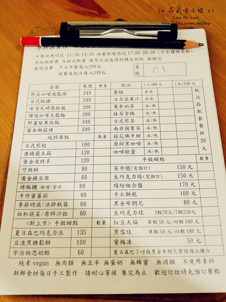 大坪林站素食餐廳推薦原粹菜單價位 (1)