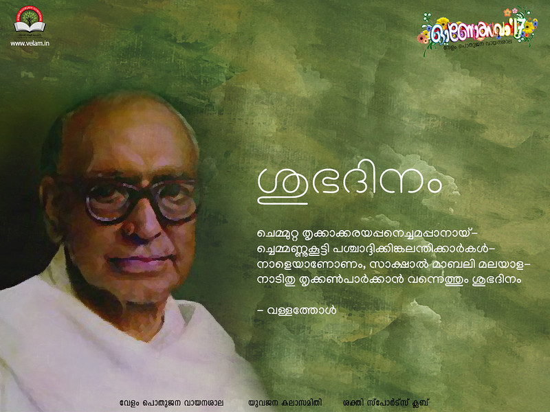 Velam_Pothujana_Vayanasala_Onam2017 (13)