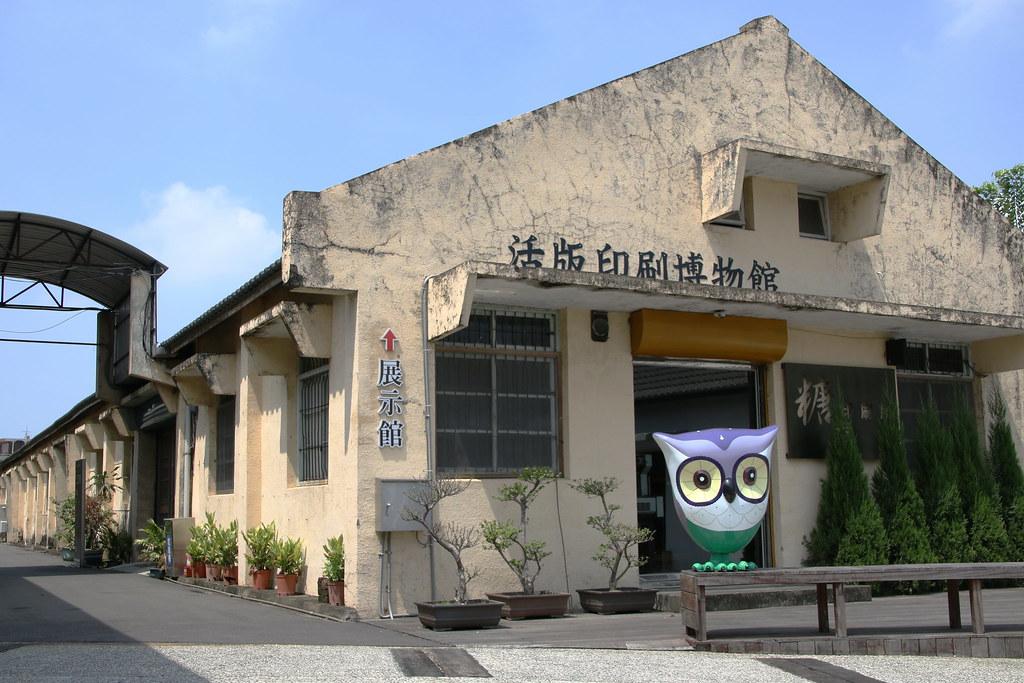 新營糖廠地景文化節 (30)