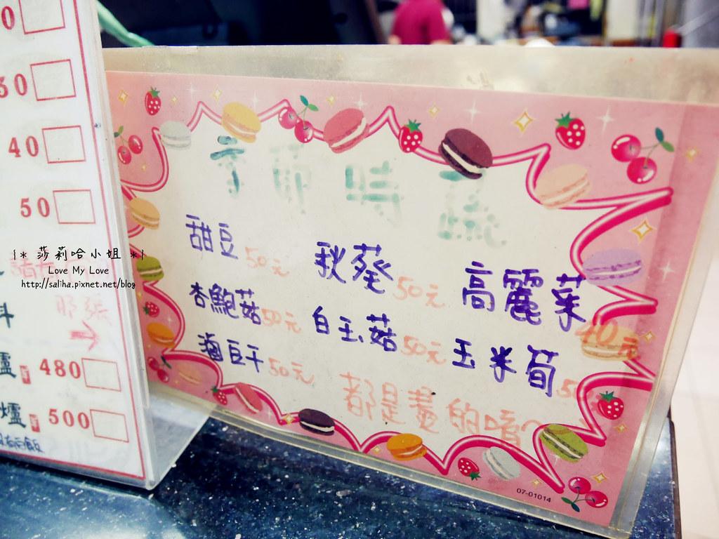 新店北宜路一碗小肥羊價位菜單 (4)