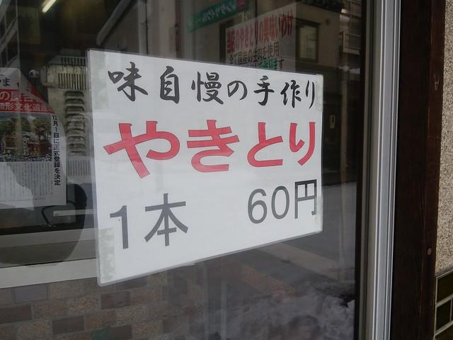 gifu-takayama-taguchi-kashiwa-ten-menu-02