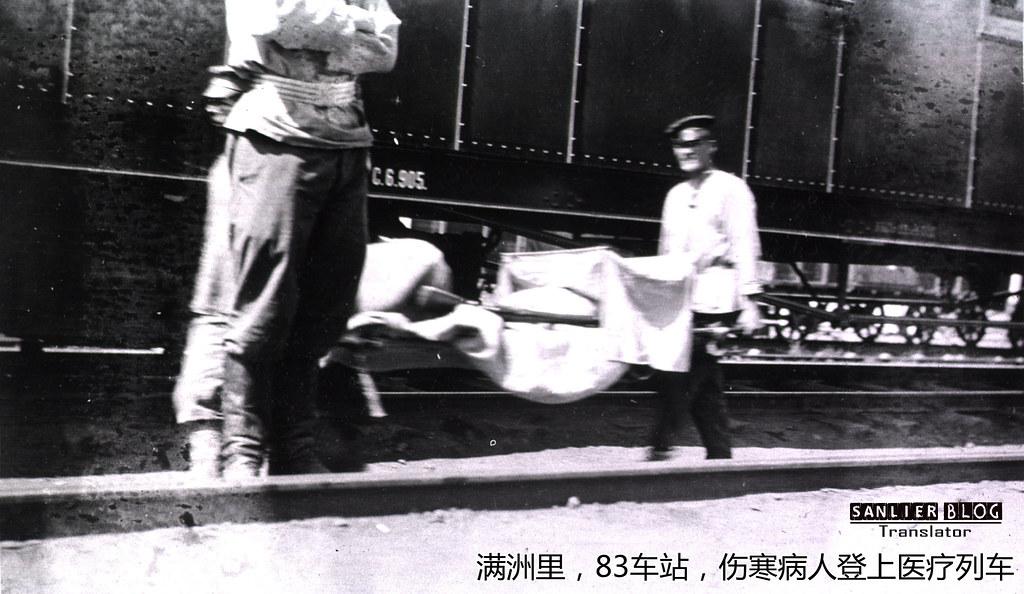 俄日战争俄军医务工作(医疗列车)06