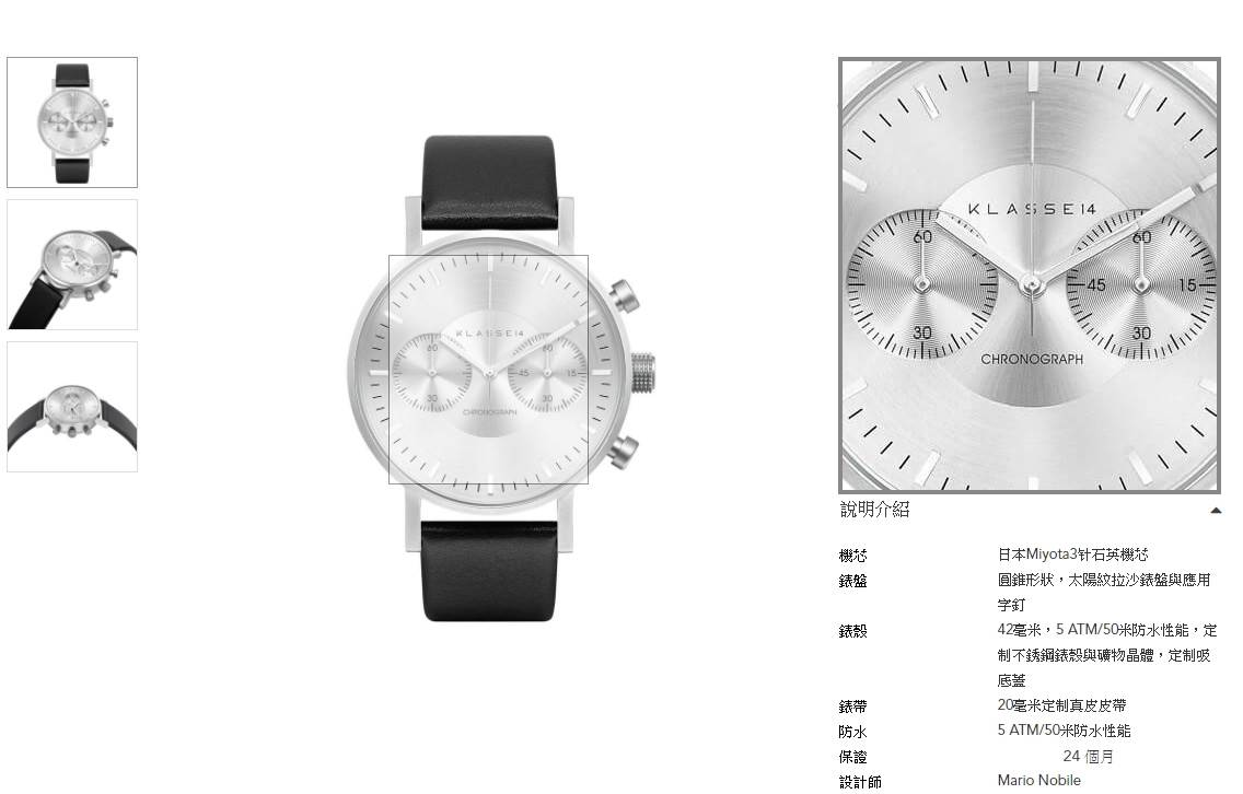 KLASSE14 手錶介紹2