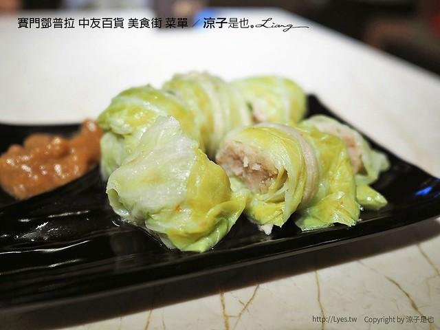 賽門鄧普拉 中友百貨 美食街 菜單 17