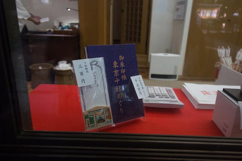 20170109-10社巡り_No1-0022.jpg