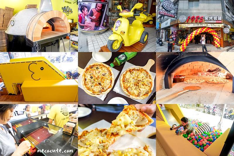 1985窯烤披薩 Pizza Bar,1985窯烤披薩 Pizza Bar-台北三重店,1985窯烤披薩 Pizza Bar菜單 @陳小可的吃喝玩樂