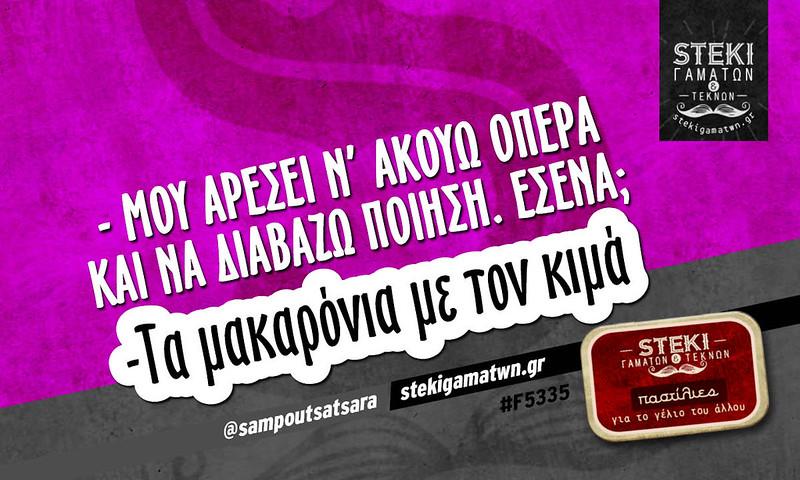– Μου αρέσει ν' ακούω όπερα και να διαβάζω ποίηση @sampoutsatsara