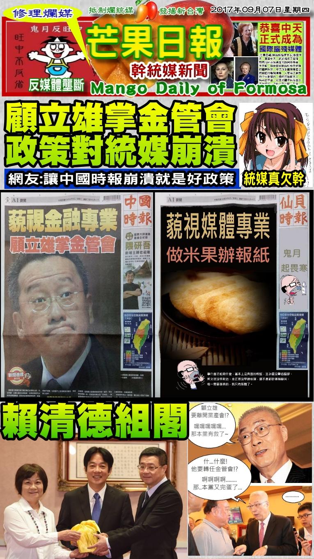 170907芒果日報--修理爛媒--顧立雄掌金管會,藍鬼叫統媒崩潰