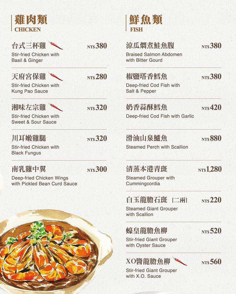 凱達大飯店家宴中餐廳菜單7