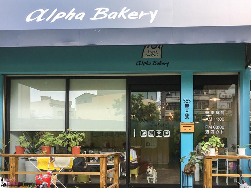 Alpha Bakery 阿法甜點工作室-9871