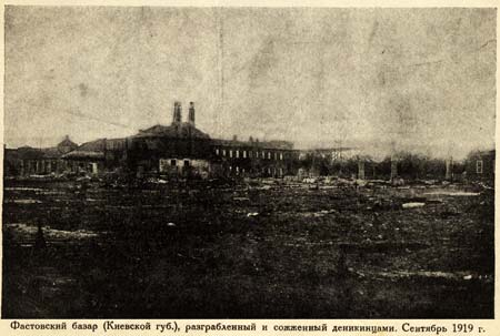 Fasov_market_place_demolished_1919