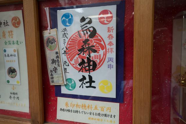 20170916_0011_烏森神社.jpg