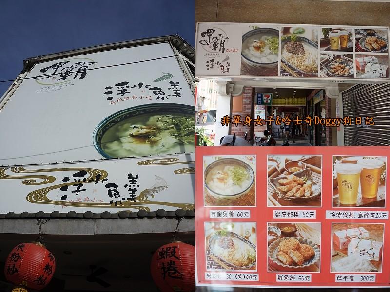 台南景點赤崁樓與美食16呷霸浮水魚羹