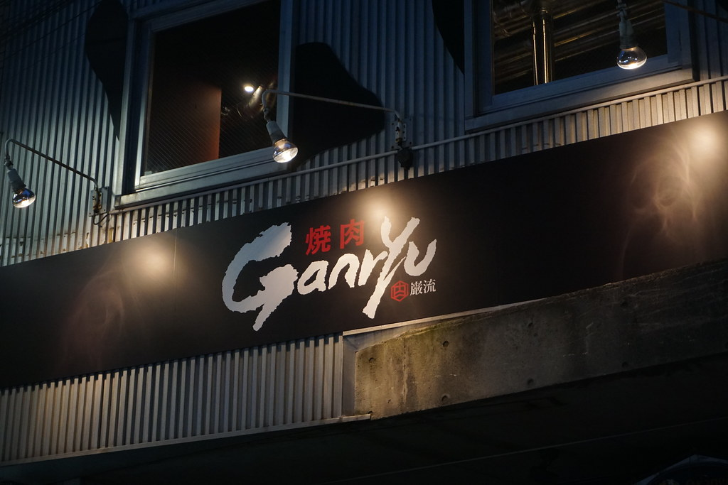 Ganryu(江古田)
