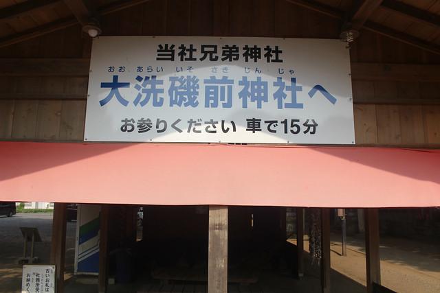 sakatsuraisosakijinja026