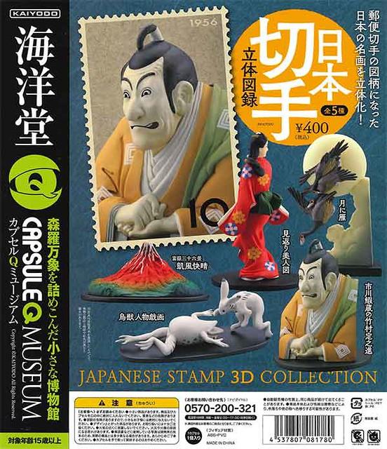 【官圖更新】海洋堂《膠囊Q博物館》日本郵票立體圖鑑 !カプセルQミュージアム 『日本切手立体図録』