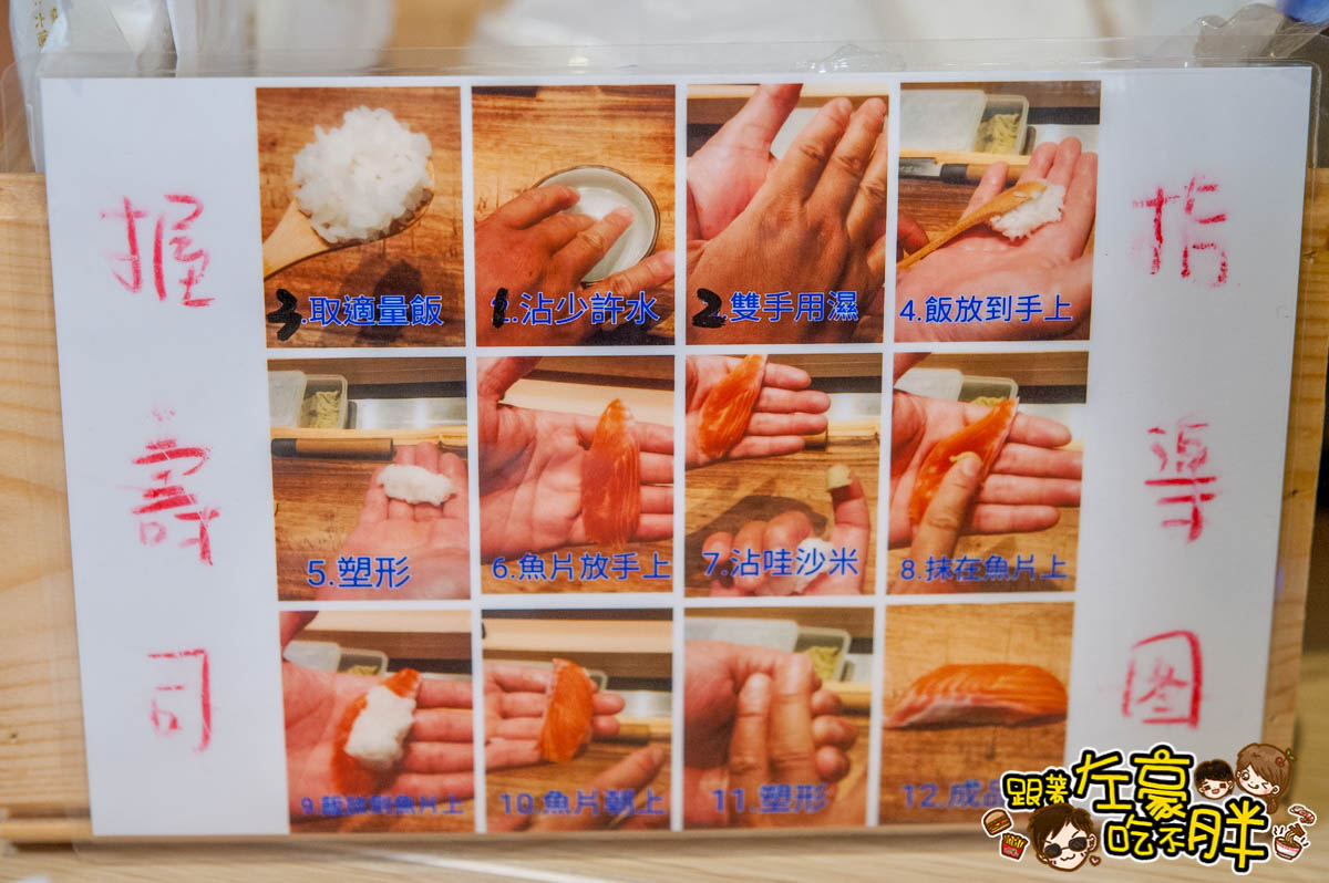 築饌日式料理丼飯壽司-33