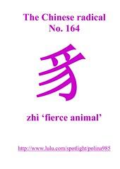 No. 164 豸 zhì 'fierce animal'