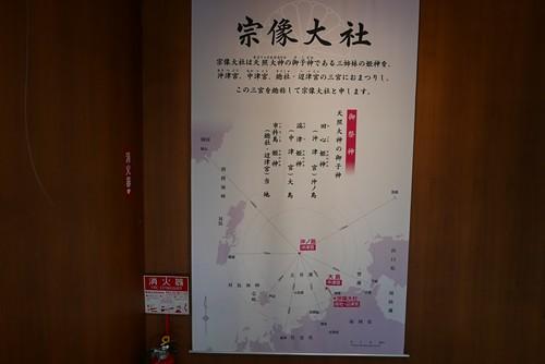 munakatataisha011