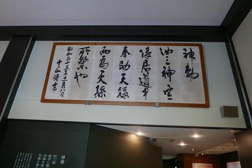 munakatataisha064