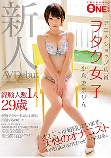 ONEZ-088 New Experienced Person Number 1 Person 29 Years Old Anime Shop Clerk Otaku Girls Little Bird Playing Game AVDebut