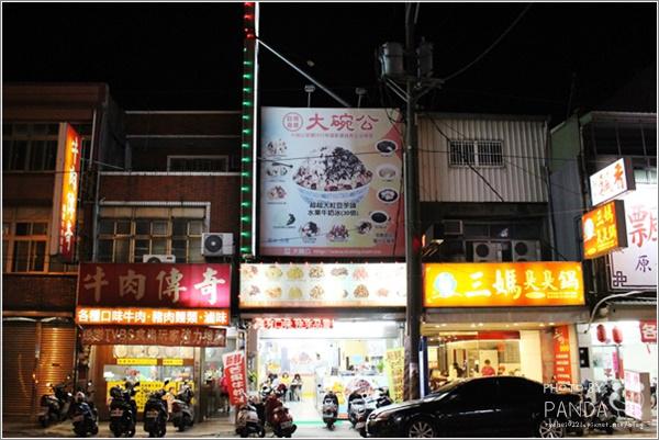 大碗公冰店 (30)