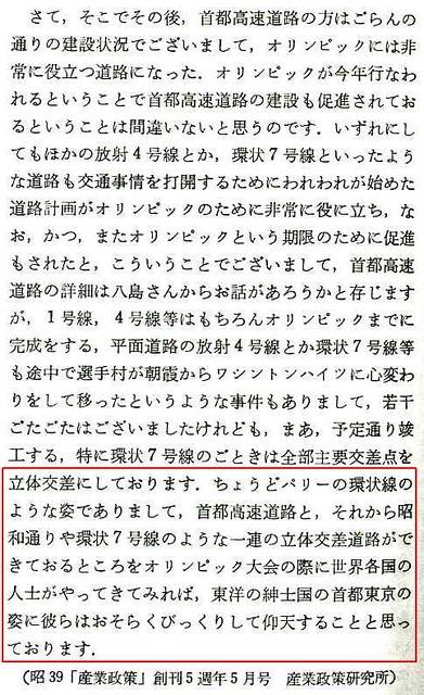 首都高速日本橋山田正男6