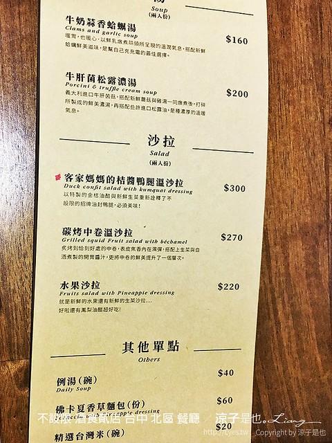不設限 酒食貳店 台中 北區 餐廳 5