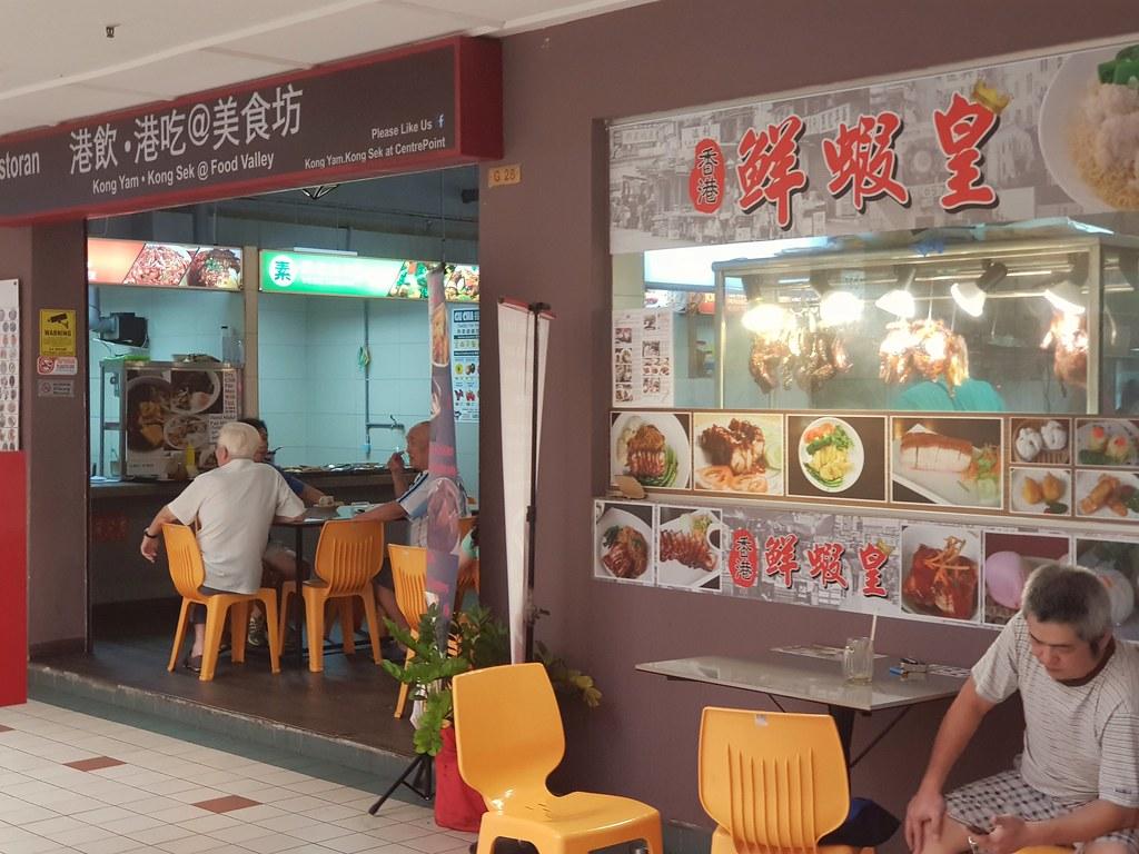 @ 港飲港吃美食坊 Kong Yam Kong Sek CenterPoint Bandar Utama