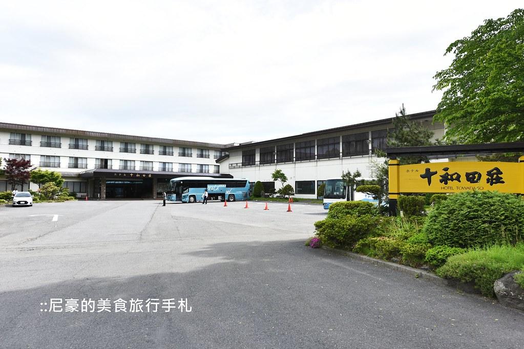 十和田湖畔溫泉飯店