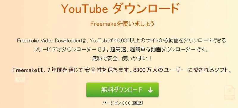YouTube ダウンロード方法05