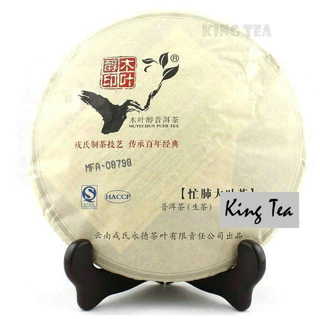 Free Shipping 2013 ShuangJiang MENG KU Mangfei's Big Leaf Beeng Cake Bing 500g Chinese Puer Puerh Raw Tea Sheng Cha