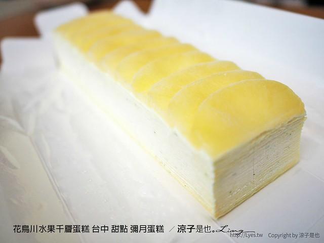 花鳥川水果千層蛋糕 台中 甜點 彌月蛋糕  7