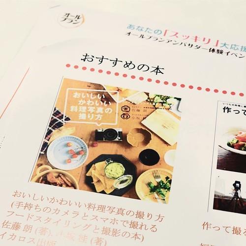 佐藤さんとイカロス出版の本!