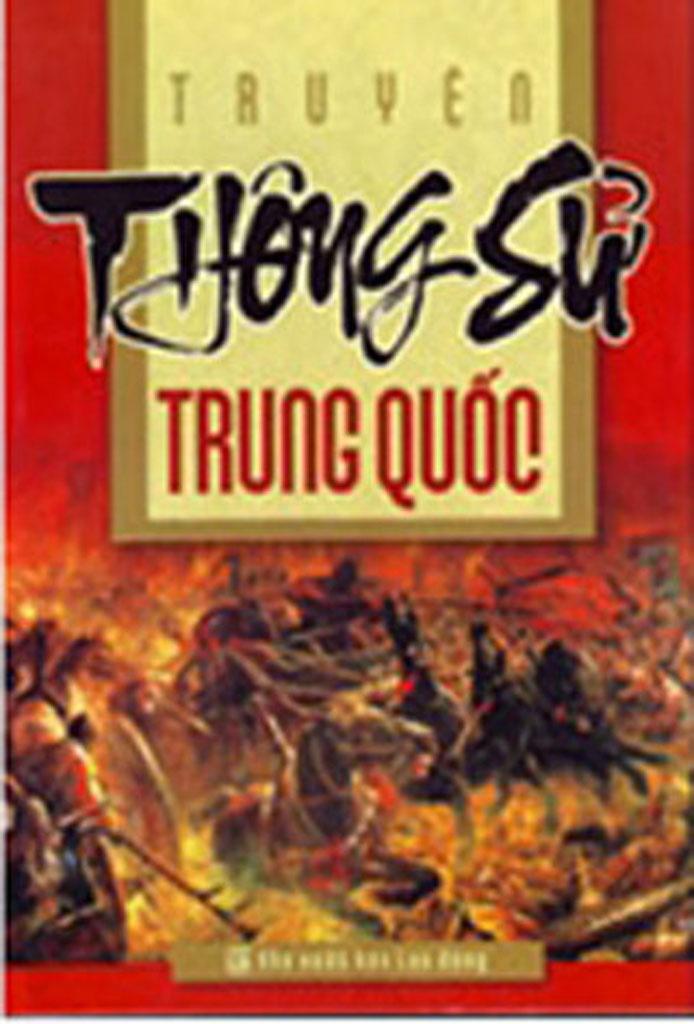 Truyện thông sử Trung Quốc - Châu Ngọc Trọng & Dương Mục Chi & Hoàng Khắc