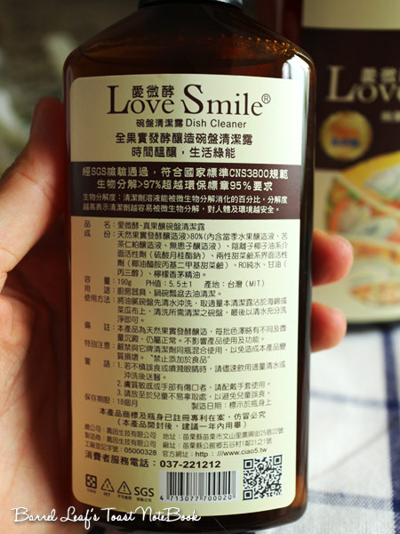 love-smile-dish-cleaner (6)