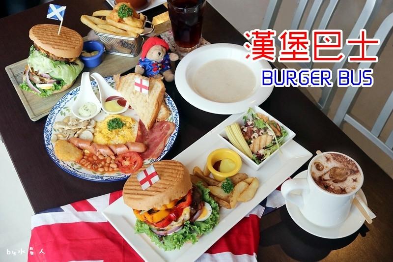 36717043783 52249c8d47 b - 熱血採訪| 漢堡巴士Burger Bus,台中也能吃到道地的英式傳統早餐和英式漢堡,英倫工業風裝潢輕食咖啡