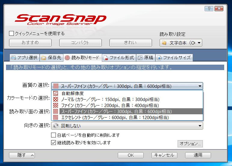 ScanSnap画質の選択