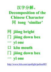 同  tong  'similar'