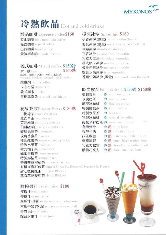 基隆私人島嶼MYKONOS西餐排餐價位訂位菜單menu