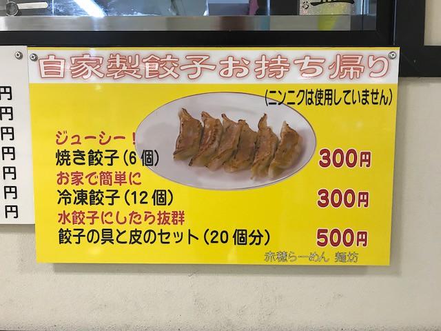 Fwd: 麺坊_②