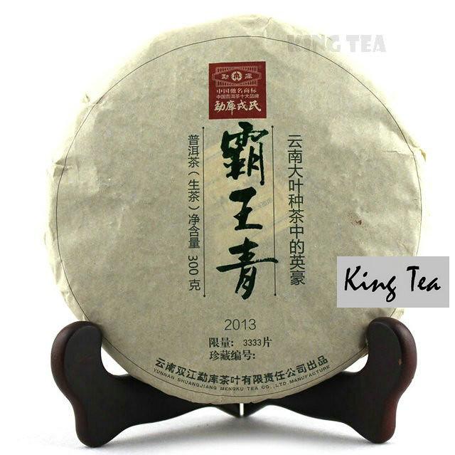 Free Shipping 2013 ShuangJiang MENG KU BaWangQing Green King Beeng Cake 300g China YunNan Chinese Puer Puerh Raw Tea Sheng Cha