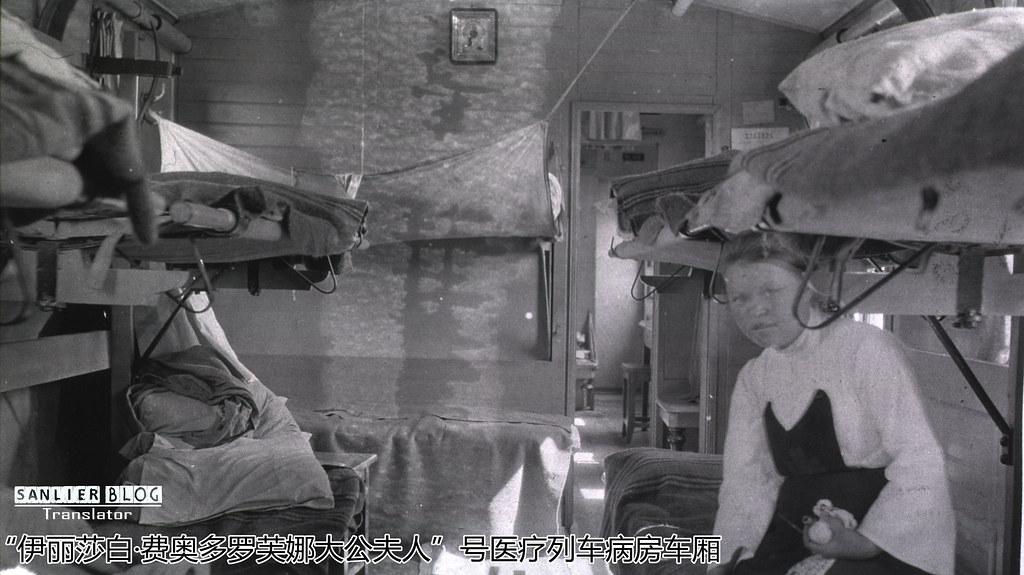 俄日战争俄军医务工作(医疗列车)23